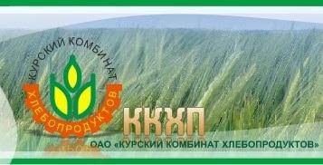 Курский комбинат хлебопродуктов