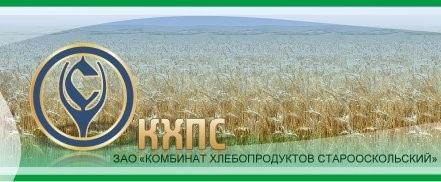 Комбинат хлебопродуктов Старооскольский