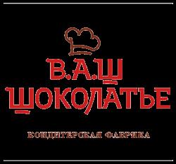 В.А.Ш. Шоколатье